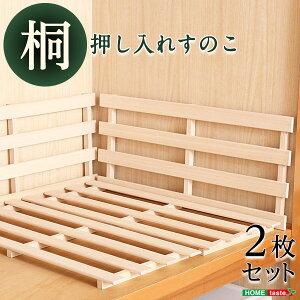 押し入れ用すのこ 2枚入り 寝具収納 桐 天然木使用 通気性抜群 抗菌効果 防カビ効果 調湿効果 軽量 布団収納 押入れ収納 押入れすのこ 木製 おしゃれ