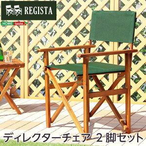 天然木とグリーン布製の定番のディレクターチェア 2脚セット ウッドチェア 2脚 二脚 チェアのみ 折り畳み 折畳み ブラウン 天然木 アカシア材 ファブリックシート デッキ テラス 庭