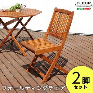 アジアンカフェ風テラス フォールディングチェア 2脚セット ウッドチェア 2脚 二脚 チェアのみ 折り畳み 折畳み ブラウン 天然木 アカシア材 デッキ テラス 庭