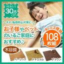 【送料無料】ジョイントマット ウッディーマット 108枚組 約6畳分 | 木目調 木目 EVA 赤ちゃん クッションマッ…