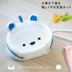 【特別価格】カラリズーイ 洗濯ネット かわいい 動物 シロクマ しろくま コアラ ウサギ うさぎ 可愛い 下着洗い