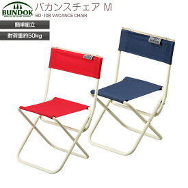 BUNDOK バカンスチェアM/BD-108/チェア、折りたたみチェア、パイプ椅子、アウトドア、キャンプ、チェア、運動会、スポーツ観戦、椅子、イス、いす、レジャー、折り畳みチェア