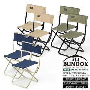 【送料無料】BUNDOK バカンスチェアM 2脚セット/BD-108_2ST/チェア、折りたたみチェア、パイプ椅子、パイプチェア、アウトドア、キャンプ、椅子、イス、いす、折り畳みチェア