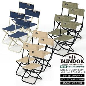 【送料無料】BUNDOK バカンスチェアM 4脚セット/BD-108_4ST/チェア、折りたたみチェア、パイプ椅子、パイプチェア、アウトドア、キャンプ、椅子、イス、いす、折り畳みチェア