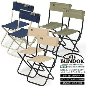 【送料無料】BUNDOK バカンスチェアL 2脚セット/BD-109_2ST/チェア、折りたたみチェア、パイプ椅子、パイプチェア、アウトドア、キャンプ、椅子、イス、いす、折り畳みチェア
