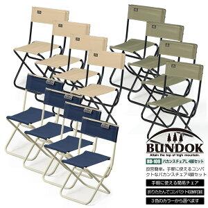 【送料無料】BUNDOK バカンスチェアL 4脚セット/BD-109_4ST/チェア、折りたたみチェア、パイプ椅子、パイプチェア、アウトドア、キャンプ、椅子、イス、いす、折り畳みチェア