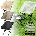 【送料無料】BUNDOK ポータブルチェア/BD-112/チェア、折りたたみチェア、アウトドア、キャンプ椅子、椅子、イス、い…