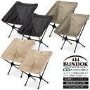 【送料無料】【BUNDOK ポータブルチェア2脚セット/BD-112ST/チェア、折りたたみチェア、アウトドア、キャンプ椅子、椅…