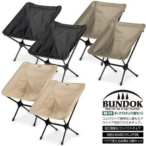 【送料無料】【BUNDOK ポータブルチェア2脚セット/BD-112ST/チェア、折りたたみチェア、アウトドア、キャンプ椅子、椅子、イス、いす、レジャー、コンパクト】