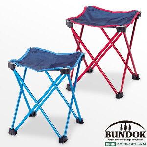BUNDOK ミニアルミスツールM/BD-116/チェア、折りたたみチェア、軽量、コンパクト、アウトドア、キャンプ、運動会、スポーツ観戦、椅子、イス、いす、レジャー