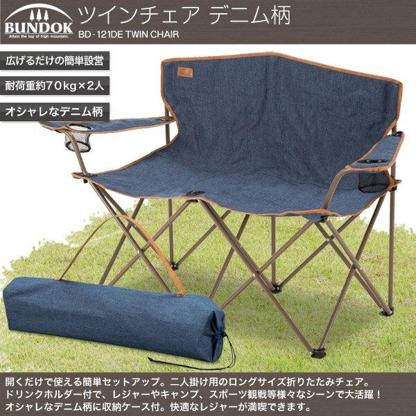 【送料無料】BUNDOK ツインチェア デニム柄/BD-121DE/チェア、折りたたみチェア、ロング、二人用、二人掛け、2人、掛け、ベンチ、チェア、コンパクト、椅子、イス、いす、折り畳みチェア