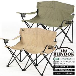 【送料無料】BUNDOK ツインチェア/BD-121/チェア、折りたたみチェア、ロング、二人用、二人掛け、2人、掛け、ベンチ、チェア、コンパクト、椅子、イス、いす、折り畳みチェア