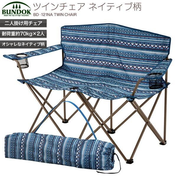 【送料無料】BUNDOK ツインチェア ネイティブ柄/BD-121NA/チェア、折りたたみチェア、ロング、二人用、二人掛け、2人、掛け、ベンチ、チェア、コンパクト、椅子、イス、いす、折り畳みチェア