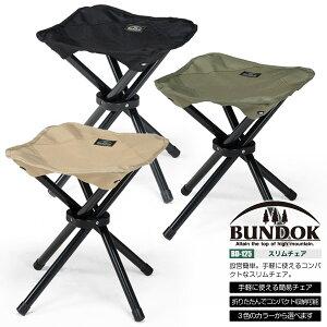 【送料無料】BUNDOK スリムチェア/BD-125/チェア、折りたたみチェア、アウトドア、キャンプ、チェア、コンパクト、椅子、イス、いす、レジャー、折り畳みチェア