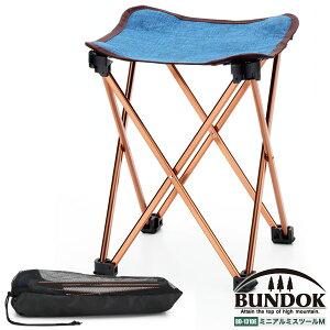 【送料無料】BUNDOK ミニアルミスツールM/BD-131DE/チェア、スツール、折りたたみ、軽量、コンパクト、アウトドア、キャンプ、椅子、イス、いす、レジャー