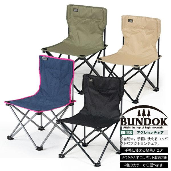 BUNDOK アクションチェア M/BD-138/チェア、折りたたみチェア、アウトドア、コンパクト、キャンプ、運動会、スポーツ観戦、椅子、イス、いす、レジャー、折り畳みチェア