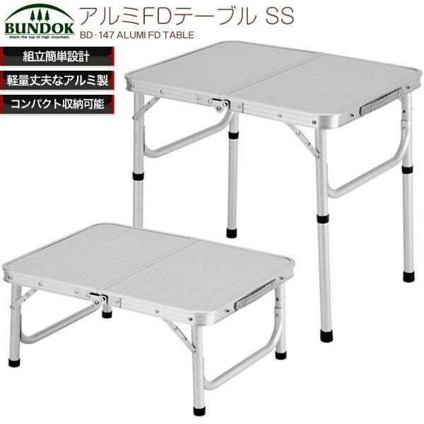 【送料無料】BUNDOK アルミFDテーブル SS/BD-147/レジャーテーブル、折りたたみ、アウトドア、花見、キャンプ、コンパクト、収納、ピクニック、テーブル