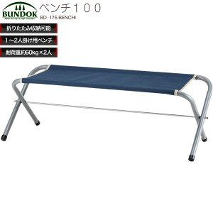 BUNDOK ベンチ 100/BD-175/ベンチ、折りたたみ、椅子、野外、アウトドア、軽量、レジャー、ベンチ、長椅子、長いす、スポーツ観戦、運動会、ロングベンチ