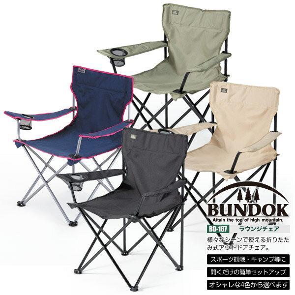 BUNDOK ラウンジチェア/BD-187/チェア、折りたたみチェア、アウトドア、キャンプ、チェア、運動会、スポーツ観戦、椅子、イス、いす、レジャー、折り畳みチェア