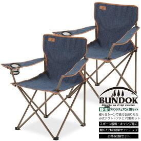 【送料無料】【BUNDOK ラウンジチェアCA 2脚セット/BD-187CAST/チェア、折りたたみチェア、アウトドア、キャンプ、チェア、運動会、スポーツ観戦、椅子、イス、いす、レジャー、折り畳みチェア】