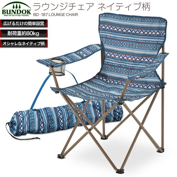 BUNDOK ラウンジチェア ネイティブ柄/BD-187NA/チェア、折りたたみチェア、アウトドア、キャンプ、チェア、運動会、スポーツ観戦、椅子、イス、いす、レジャー、折り畳みチェア