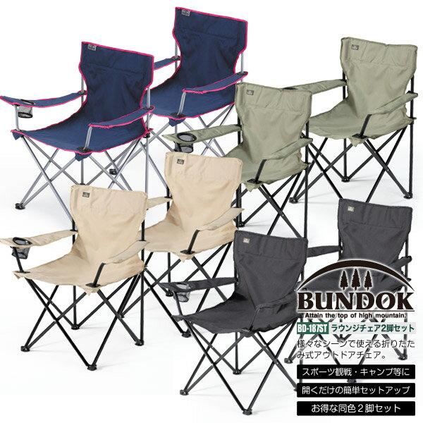 【送料無料】【BUNDOK ラウンジチェア 2脚セット/BD-187ST/チェア、折りたたみチェア、アウトドア、キャンプ、チェア、運動会、スポーツ観戦、椅子、イス、いす、レジャー、折り畳みチェア】