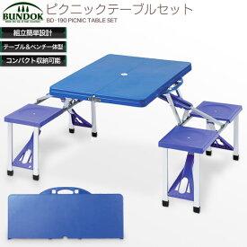 【送料無料】BUNDOK ピクニックテーブルセット/BD-190/レジャーテーブル、折りたたみ、アウトドア、花見、キャンプ、コンパクト、収納、運動会、遠足、ピクニック、パラソル、テーブル