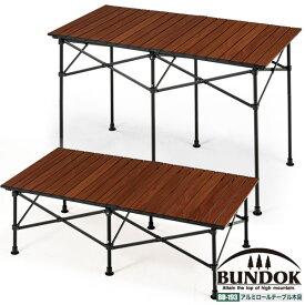 【送料無料】BUNDOK アルミロールテーブル115 木目調/BD-193WB/レジャーテーブル、折りたたみ、コンパクト、ロールテーブル、軽量、アルミ、木目