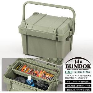 【送料無料】BUNDOK ベースコンテナ500/BD-201/ギアコンテナ、コンテナボックス、トランクカーゴ、蓋付き、屋外、マルチコンテナ