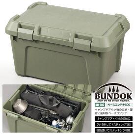【送料無料】BUNDOK ベースコンテナ600/BD-202/ギアコンテナ、コンテナボックス、トランクカーゴ、蓋付き、屋外、マルチコンテナ