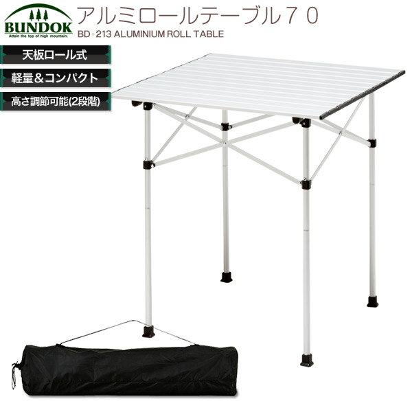【送料無料】BUNDOK アルミロールテーブル70/BD-213/レジャーテーブル、折りたたみ、コンパクト、ロールテーブル、軽量、アルミ