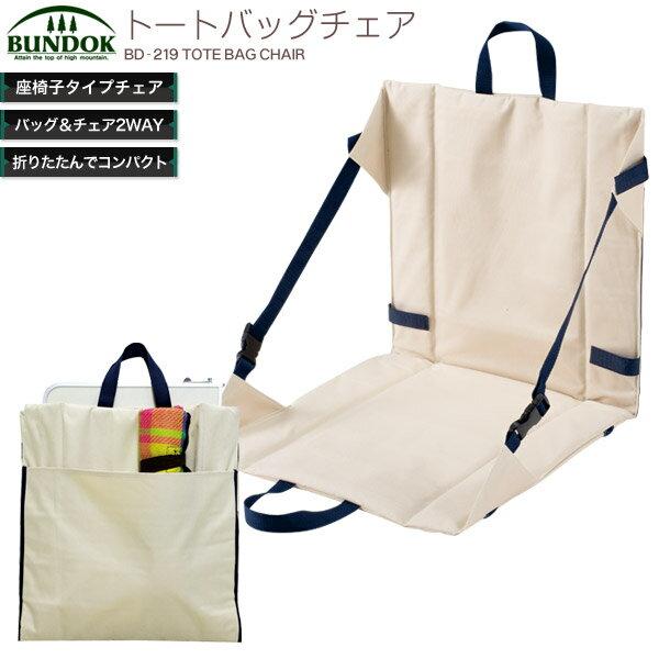 【送料無料】BUNDOK トートバッグチェア/BD-219/チェア、折りたたみチェア、アウトドア、キャンプ、チェア、座椅子、トートバッグ、トートバック、椅子、イス、コンパクト