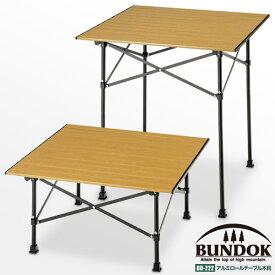 【在庫処分】【送料無料】BUNDOK アルミロールテーブル70 木目調/BD-222/レジャーテーブル、折りたたみ、コンパクト、ロールテーブル、軽量、アルミ、木目