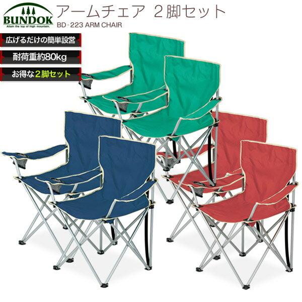 【送料無料】BUNDOK アームチェア 2脚セット/BD-223ST/チェア、折りたたみチェア、アウトドア、キャンプ、チェア、運動会、スポーツ観戦、椅子、イス、いす、レジャー、折り畳みチェア