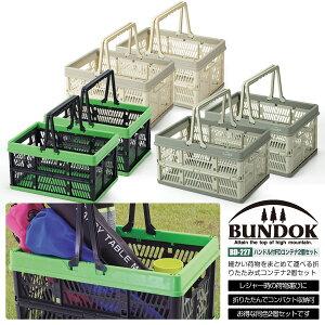 【送料無料】BUNDOK ハンドル付FDコンテナ2個セット/BD-227ST/コンテナ、折りたたみ、プラスチック、コンテナボックス、カゴ、籠、アウトドア、レジャー