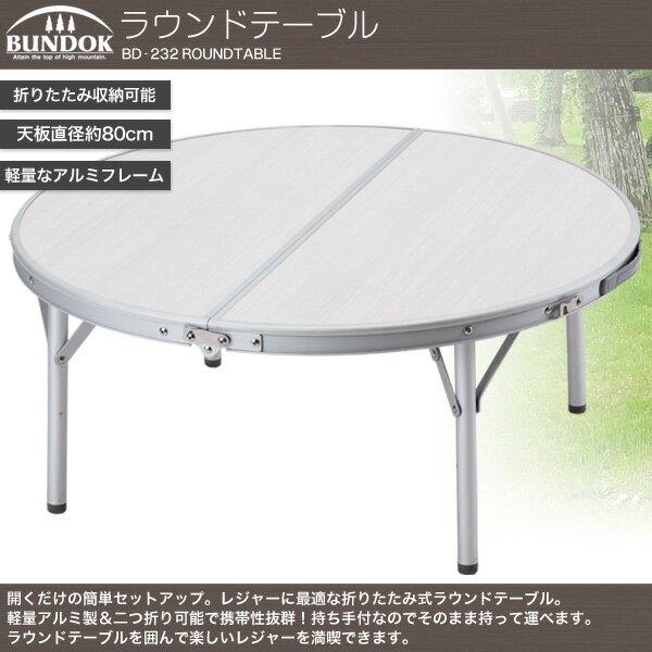 【送料無料】BUNDOK ラウンドテーブル/BD-232/テーブル、アウトドア、レジャー、ラウンドテーブル、丸型、円形、折りたたみ、ちゃぶ台、ローテーブル