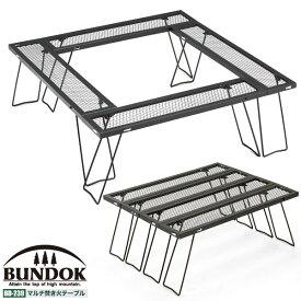 【送料無料】BUNDOK マルチ焚き火テーブル/BD-239/アウトドア、レジャーテーブル、焚き火テーブル、耐熱、ファイヤーテーブル、バーベキュー、囲炉裏