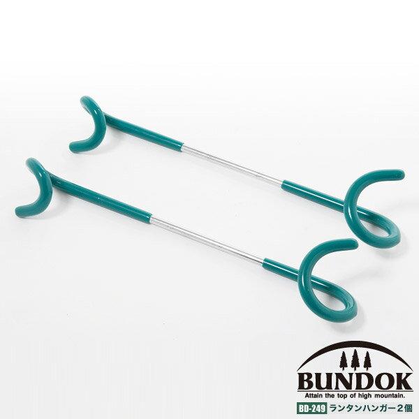 【送料無料】BUNDOK ランタンハンガー 2個セット/BD-249/ランタンハンガー、ランタンフック、ランタン、吊り下げ、タープ、ランタンスタンド