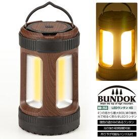 【送料無料】BUNDOK LEDランタン 4S 900ルーメン/BD-253/ランタン、LED、テーブルランタン、おしゃれ、ライト、防災、キャンプ、アウトドア