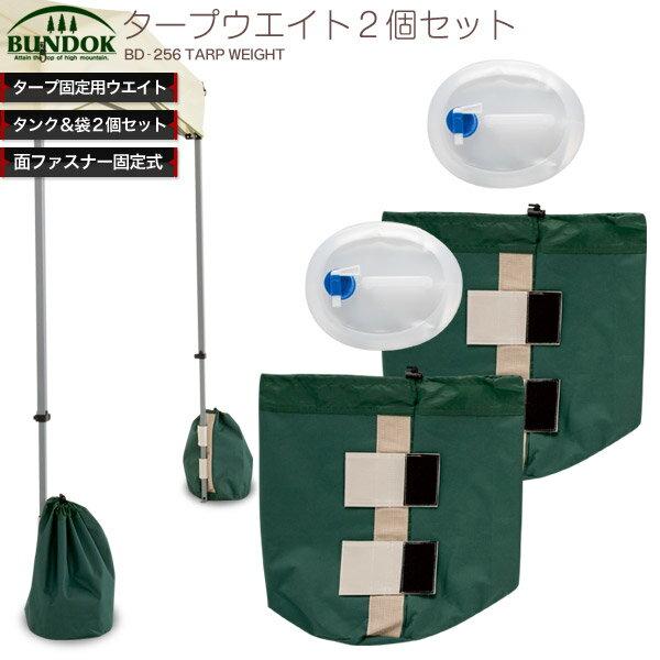 BUNDOK タープウエイト 2個セット/BD-256/タープ、タープテント、ウエイト、ウェイト、重り、固定、ウォーターウエイト、ウォーターウェイト