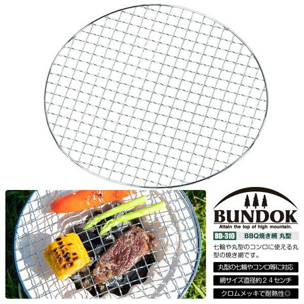 BUNDOK バーベキュー焼きアミ 丸型/BD-310/網、焼き網、BBQ、バーベキュー、替え網
