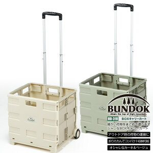 【送料無料】BUNDOK BOXキャリーカート/BD-318/キャリーカート、折りたたみ、軽量、台車、荷物運び、運搬、折り畳み、ボックス、キャリー、キャリーボックス