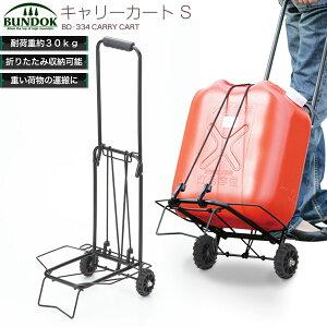 【送料無料】BUNDOK キャリーカートS/BD-334/キャリーカート、折りたたみ、軽量、旅行用品、ゴムひも付き、アウトドア、ショッピングカート、キャリー