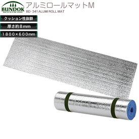 BUNDOK アルミロールマットM/BD-341/アルミシート、アルミマット、防災用、防寒対策、暑さ対策、激安、まとめ買い