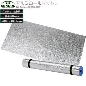 BUNDOK アルミロールマットL/BD-342/アルミシート、アルミマット、防災用、防寒対策、暑さ対策、激安、まとめ買い