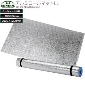 BUNDOK アルミロールマットLL/BD-343/アルミシート、アルミマット、防災用、防寒対策、暑さ対策、激安、まとめ買い