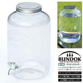 【送料無料】BUNDOK クラシックジャグ/BD-348/ウォータータンク、水タンク、ウォータージャグ、ウォーターサーバー、ビバレッジサーバー風