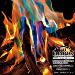 BUNDOK マジックファイヤ/BD-362/マジックファイヤ、マジックファイヤー、焚き火、焚火グッズ、七色、カラー、フレイム