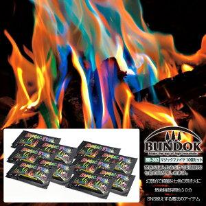 【送料無料】BUNDOK マジックファイヤ 10個セット/BD-362ST_10/マジックファイヤ、マジックファイヤー、焚き火、焚火グッズ、七色、カラー、フレイム
