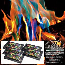 【送料無料】BUNDOK マジックファイヤ 5個セット/BD-362ST_5/マジックファイヤ、マジックファイヤー、焚き火、焚火グッズ、七色、カラー、フレイム
